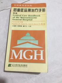 美国麻省总医院危重症监测治疗手册