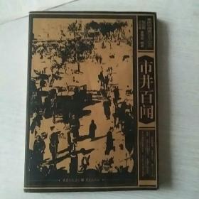 重庆旧闻录1937-1945——市井百闻