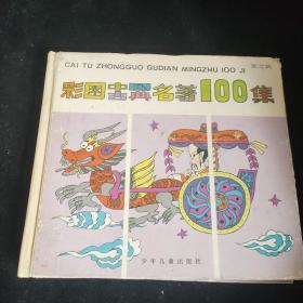 彩图中国古典名著100集紫龙篇随机发