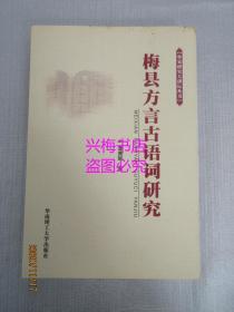 梅县方言古语词研究——客家研究大讲坛丛书