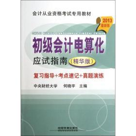 会计从业资格考试专用教材:初级会计电算化应试指南(2013最新版)(精华版)