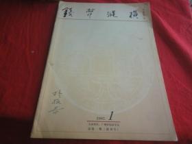 钱币纵横(2002年第1期)创刊号
