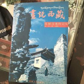 画说西藏——震撼诗魂的记忆