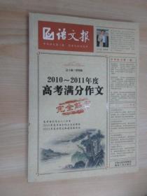语文报:2010-2011年度高考满分作文完全解密