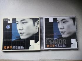 CD 熊天平 成名金曲 金恒音像正版
