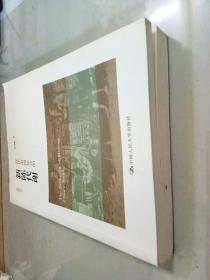 近代中国社会的新陈代谢:插图本