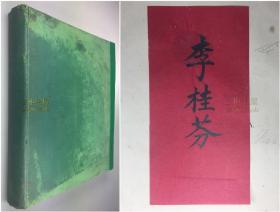 【李桂芬藏书】1886年版《语言自迩集》第2卷 / Thomas Wade, 威妥玛, 禧在明 /北京官话/ Yu Yen Tzu Erh Chi: A Progressive Course Designed to Assist the Student of Colloquial Chinese