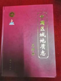 中国区域地质志 天津志