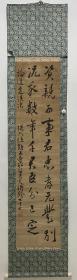 日本回流字画 原装旧裱 T762 包邮