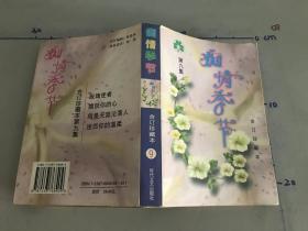 痴情季节:珍藏本.9
