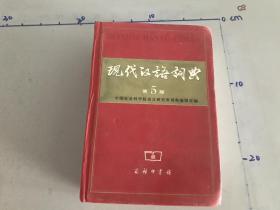 现代汉语词典(第5·版)