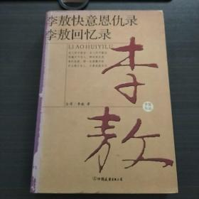 李敖快意恩仇录  李敖回忆录  中国台湾  李敖  著  中国友谊出版社出版