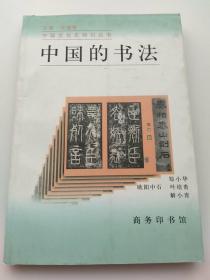 中国的书法