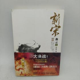 新宋Ⅲ·燕云4