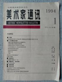 《美术家通讯》1994年第1期