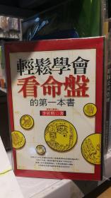 正版现货 轻松学会看命盘的第一本书(李居明) 货架B1