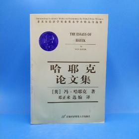哈耶克论文集(一版一印)