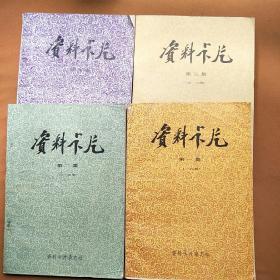 资料卡片(第一集,第二集,第三集,第四集)