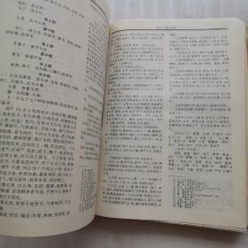 实用中医经典名著 千金方【精装16开】