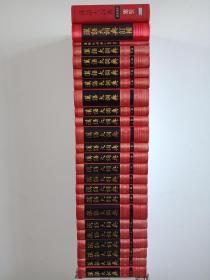 汉语大词典全22册 附词目音序索引 共23册