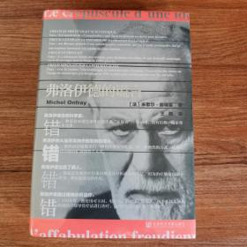 甲骨文丛书·一个偶像的黄昏:弗洛伊德的谎言
