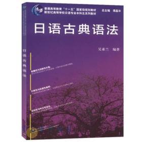日语古典语法 吴素兰 上海外语教育出版社