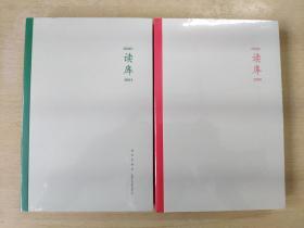 读库 2000 + 2005 全新正版 原装塑封 【2本合售】 2020年