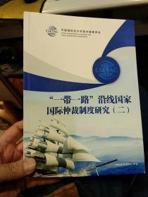 【内页干净无笔迹】一带一路 沿线国家国家仲裁制度研究(二)中国国际经济贸易仲裁委员会