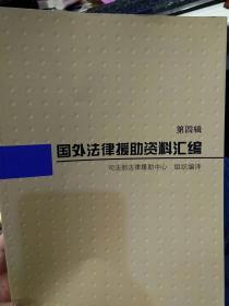 【内页干净无笔迹】国外法律援助资料汇编 第四辑  司法部法律援助中心 组织编译
