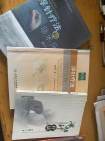 浮针疗法治疗疼痛手册 浮针疗法临床应用(印刷)滞动针疗法
