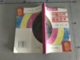 中国古代的文房四宝