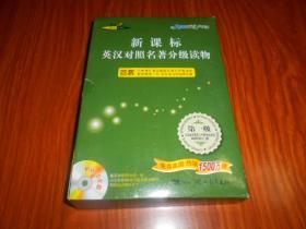 新课标英汉对照名著分级读物 第一级 全五册(带光盘)