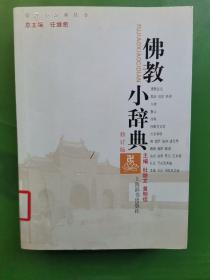 佛教小辞典(修订版)