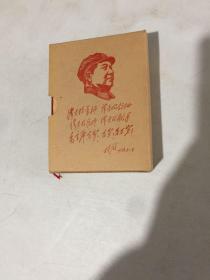 《毛泽东选集》羊皮面带盒套 ,盒带毛头像林彪提词,书内不带64开,1968年北京2印,少见书盒2面林提近十品以图为准