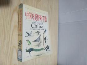 中国鸟类野外手册 2000年一版一印