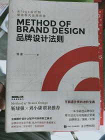 【正版!~】品牌设计法则9787115499172