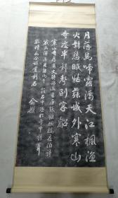 日本回流书画字画寒山寺拓片《枫桥夜泊》