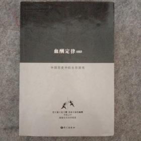 血酬定律:中国历史中的生存游戏(品相特殊,下单前联系客服)