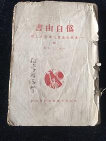 伪自由书 民国二十九年 鲁迅纪念委员会