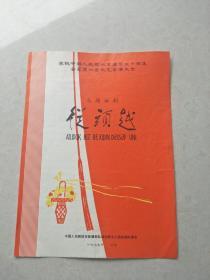 庆祝中国人民解放军建 军五十周年从头越