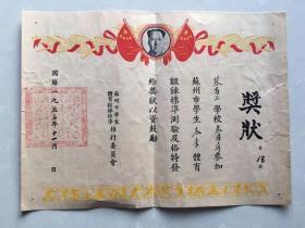 1953年苏州市学生体育锻炼标准推行委员会颁发 奖状