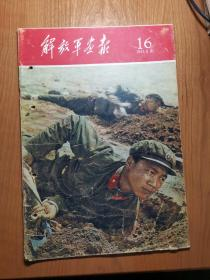 解放军画报 1960年第16期