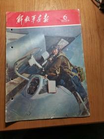解放军画报 1960年第6期(缺页)