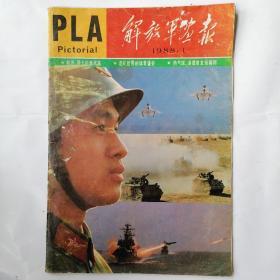 解放军画报1988年第1期