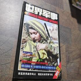 世界军事2013年2期