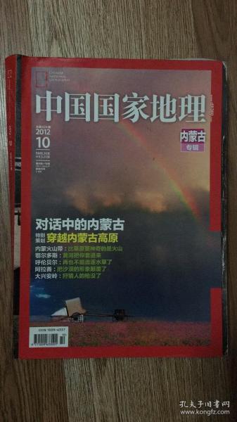 加厚专辑《中国国家地理》期刊 2012 年10第十期,总第624期,地理知识2012年10月 内蒙古专刊。 内蒙火山带:比草原更神奇的是火山 鄂尔多斯:黄河把你套进来 呼伦贝尔:再也不能追逐水草了 阿拉善:把沙漠的形象颠覆了  (无地图) 77#