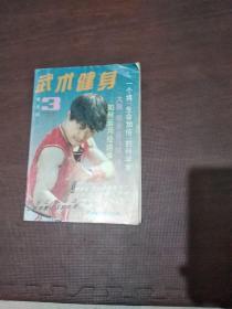 武术健身 1993.3