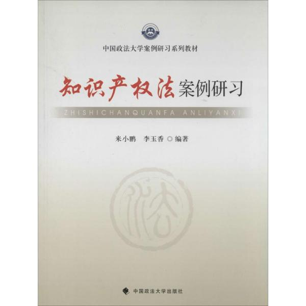 中国政法大学案例研习系列教材:知识产权法案例研习