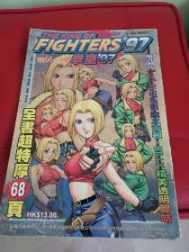 港版拳皇系列97-2000