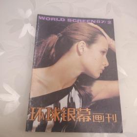 环球银幕画刊1987年第2期